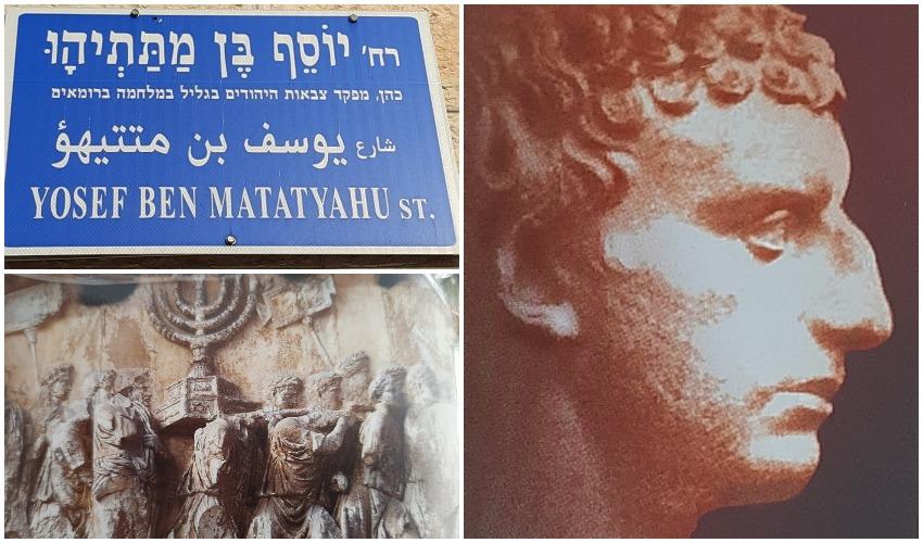 פסלו של יוסף בן מתתיהו, שלט הרחוב על שמו במקור ברוך, התבליט משער טיטוס ברומא (צילומים: אדם אקרמן)
