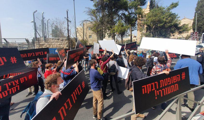 ההפגנה מחוץ לבית המשפט המחוזי בירושלים (צילום: נועה קליין)