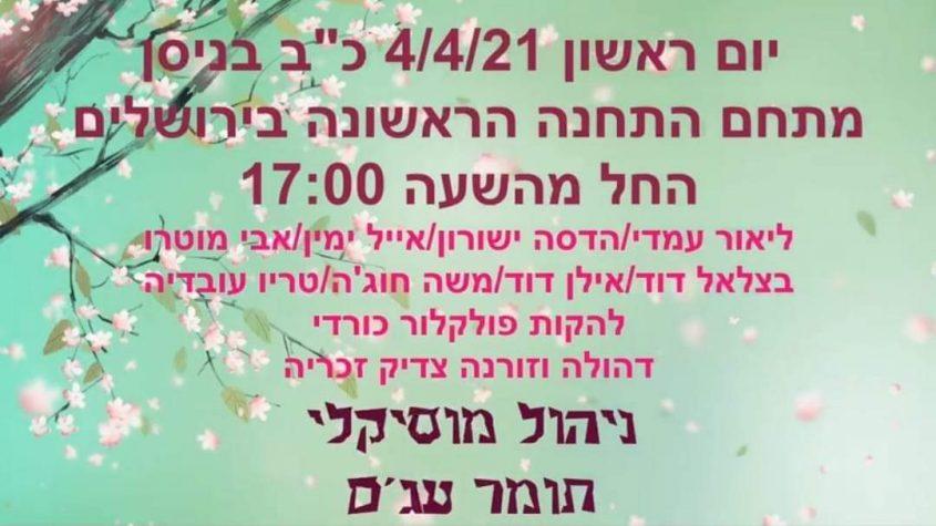חגיגת סהרנה במתחם התחנה בירושלים - אסרו חג הפסח 2021