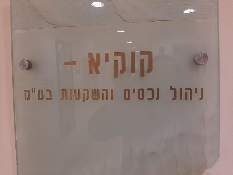 משפחת קוקיא - משרד המשפחה ברחוב הרב קוק (צילום: אדם אקרמן)
