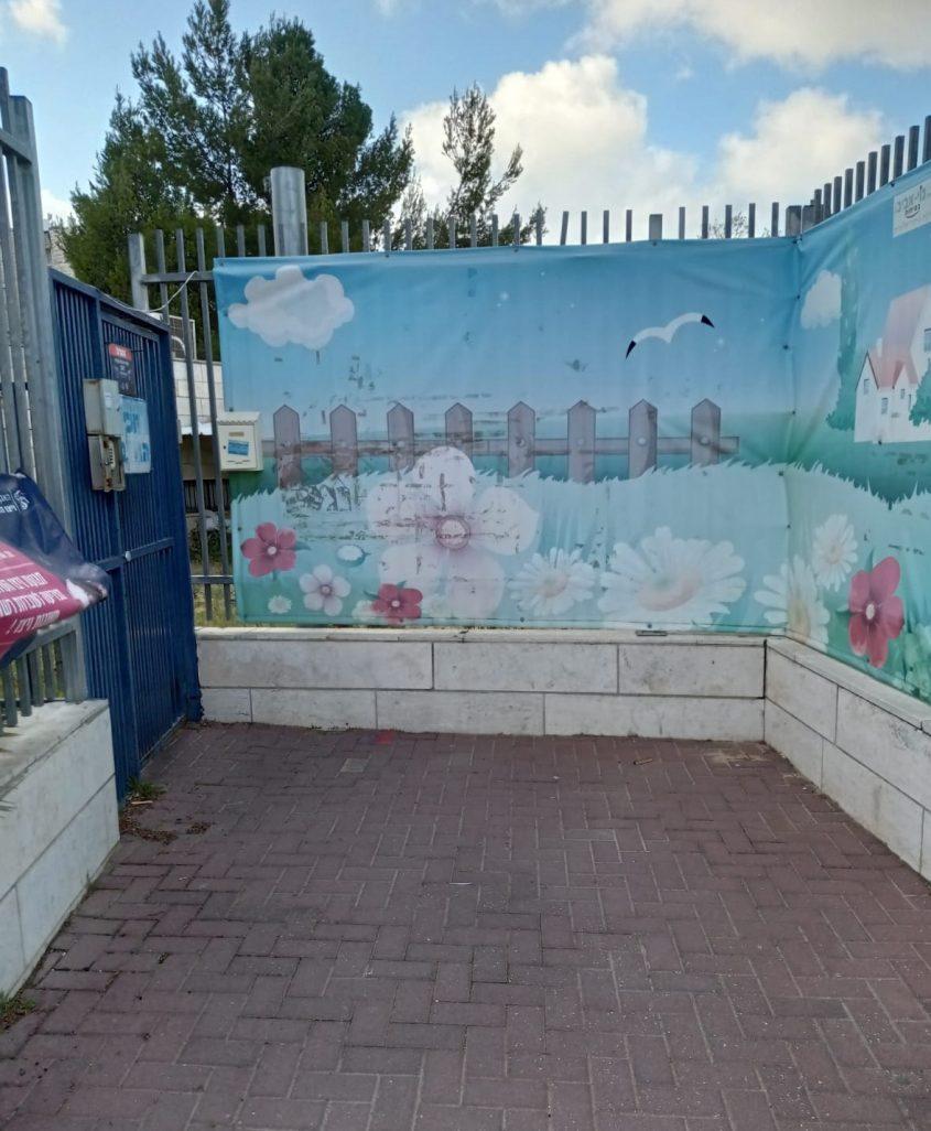 """גן הילדים של ויצ""""ו בגבעה הצרפתית (צילום: פרטי)"""