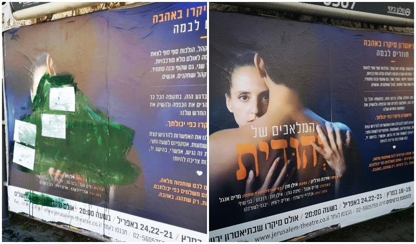 שלט הפרסום לפני ההשחתה, ואחרי ההשחתה (צילומים: מתוך דף הפייסבוק של תיאטרון מיקרו)