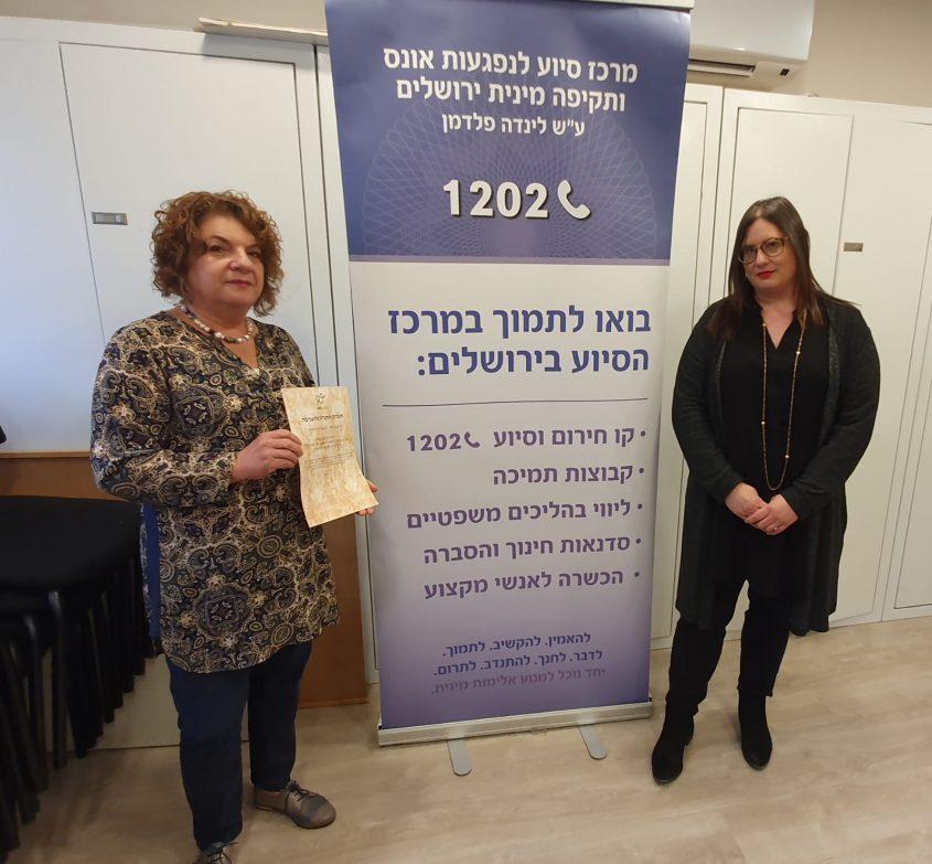 (מימין) נועה קליין, רכזת קשרי קהילה ופיתוח משאבים במרכז הסיוע לנפגעות ולנפגעי אלימות מינית בירושלים ונציגת התורמת אלישבע (צילום: פרטי)