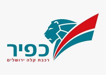 הלוגו החדש של הרכבת הקלה (צילום: באדיבות חברת כפיר)