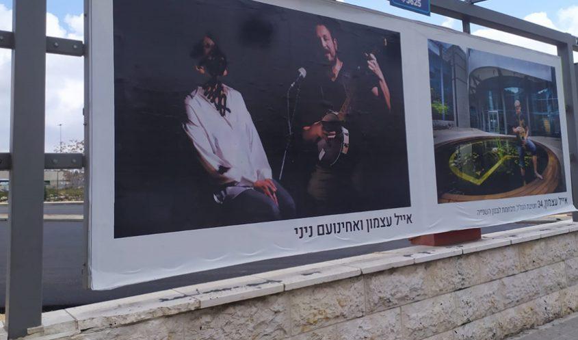פניה של הזמרת אחינועם ניני מושחרות בשלט חוצות בכניסה לעיר (צילום: שלומי הלר)