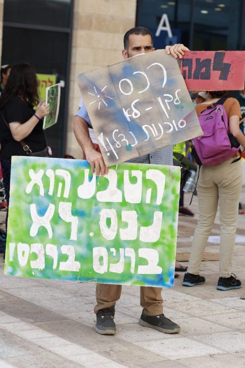 ההפגנה בגבעת שאול נגד ההפרדה המפלסית בצומת אורה (צילום: ארנון דה שליט)