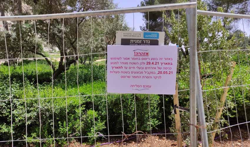 """אחרי הפרסום ב""""כל העיר"""": עיריית ירושלים גידרה את השטח בגן סאקר שבו רוסס החומר המסרטן"""