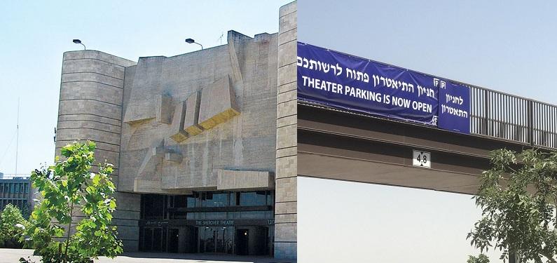 """הגשר בדרך לתיאטרון ירושלים, תיאטרון ירושלים (צילום: פרטי, יח""""צ)"""