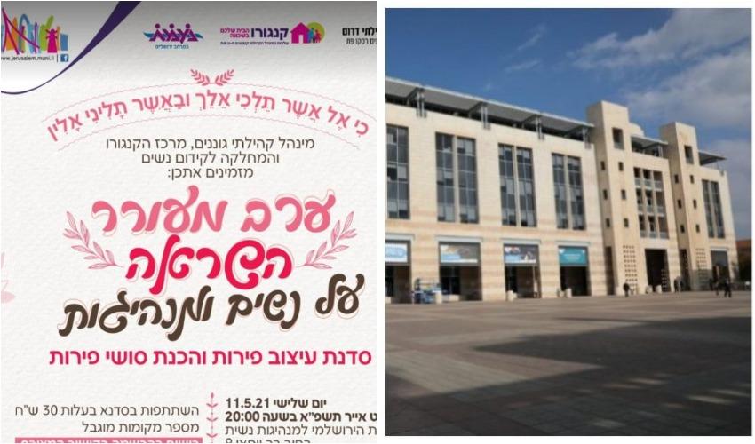 מודעתהפרסום, בניין עיריית ירושלים (צילומים: פרטי, שלומי כהן)