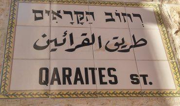 רחוב הקראים בירושלים (צילום: אדם אקרמן)