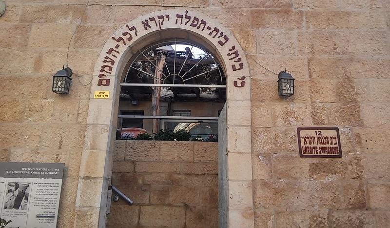שער הכניסה לבית הכנסת הקראי בירושלים (צילום: אדם אקרמן)