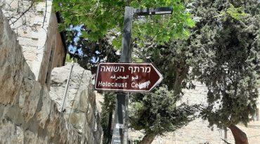 השלט המכוון למרתף השואה (צילום: אדם אקרמן)