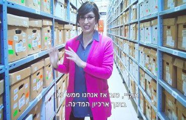 ארכיון המדינה, סרטון הדרכה בהנחיית השחקנית שני כהן (צילום: אדם אקרמן)