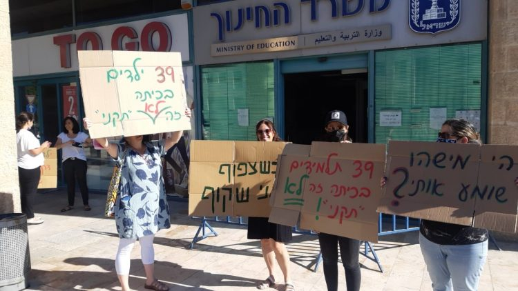 הפגנת הורי בית הספר דרור מול משרד החינוך (צילום: פרטי)