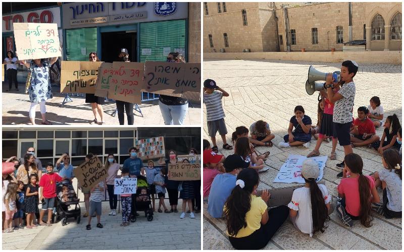 הפגנת הורי ותלמידי בית הספר דרור מול משרד החינוך (צילומים: פרטי)