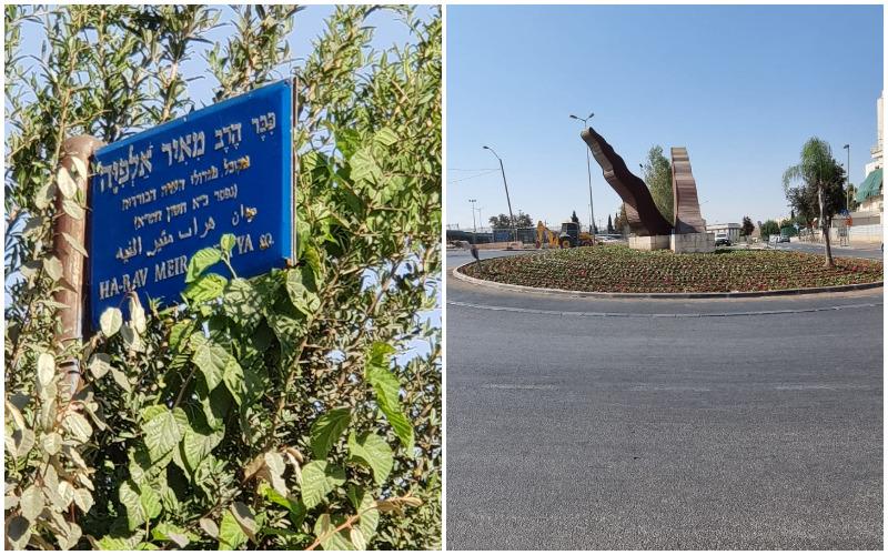 הכיכר המשודרגת בהר נוף, השלט לזכרו של הרב אלפיה (צילומים: פרטי)