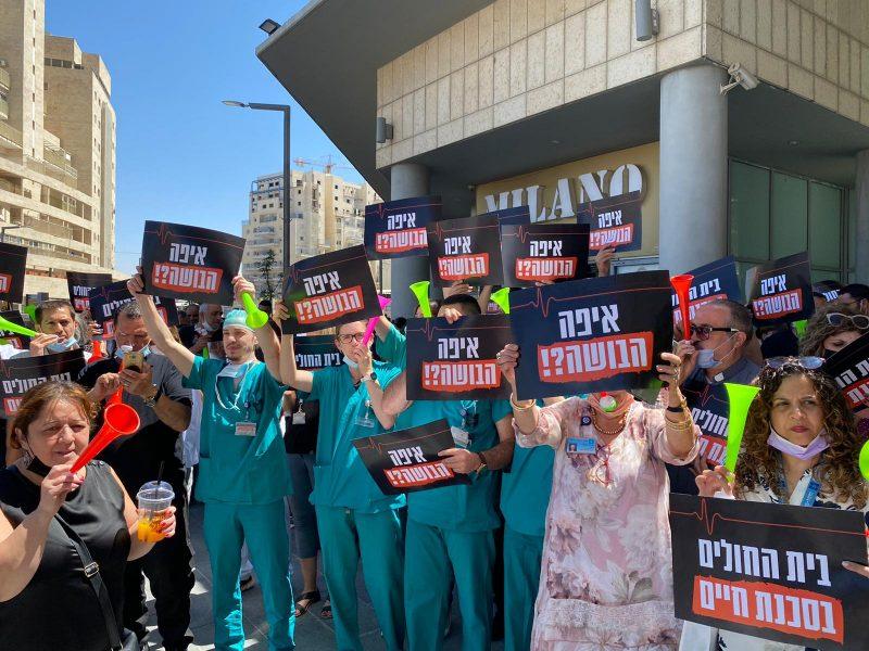 הפגנת הרופאים מול משרד הבריאות (צילום: דוברות הדסה)