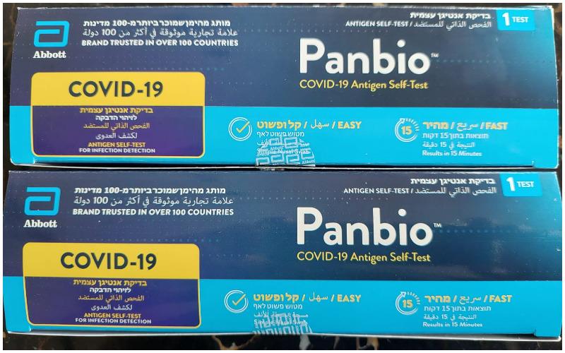 ערכות בדיקת אנטיגן ביתית ללא קרדיט רפי גמיש צילם