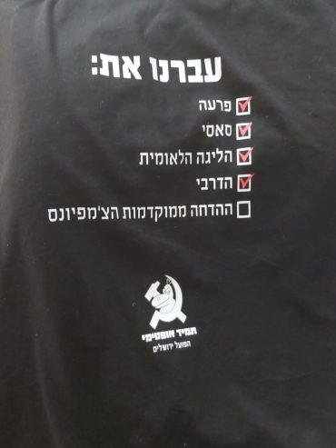 כיתוב הומורסטי על חולצות אוהדי הפועל ירושלים (צילום: אור בוקר)