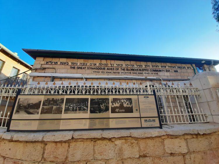 """חזית בית הכנסת עדס (צילום: ד""""ר אדם אקרמן)"""