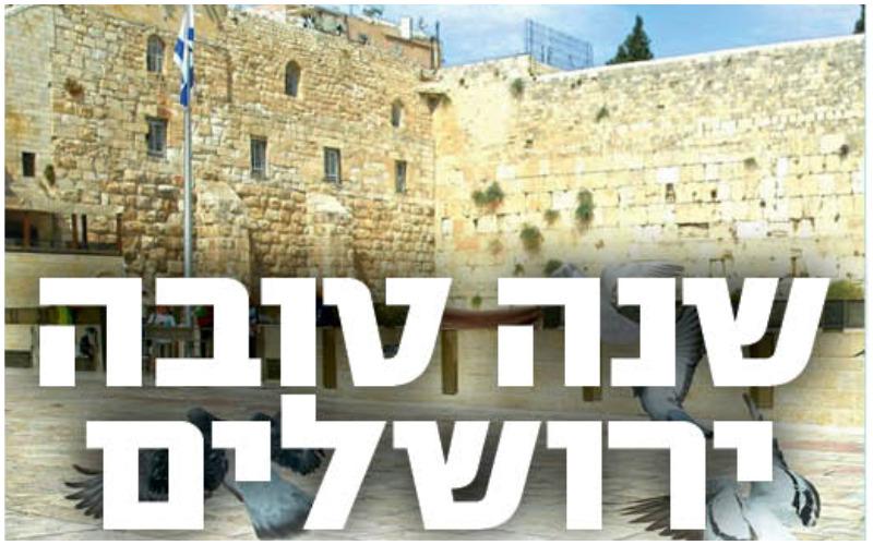 הכותל המערבי בירושלים (צילום: ארנון בוסאני)