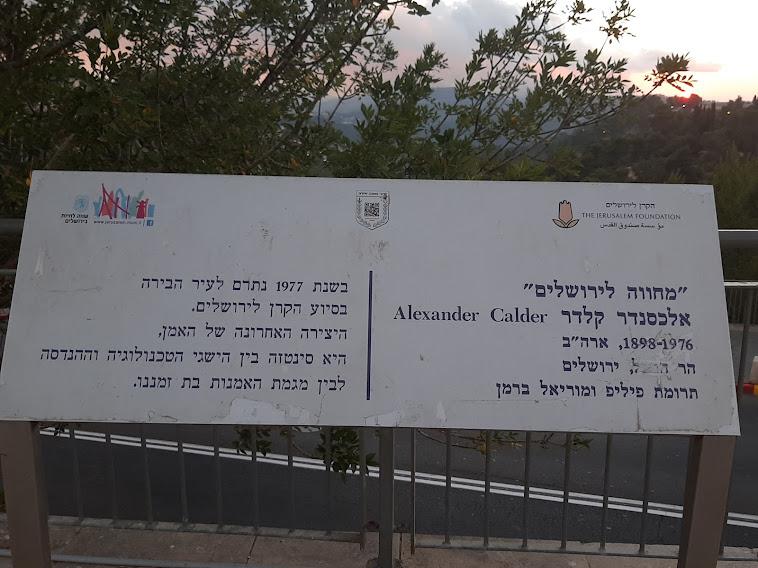 """שלט ההסבר שמוצב ליד הפסל האדום (צילום: ד""""ר אדם אקרמן)"""
