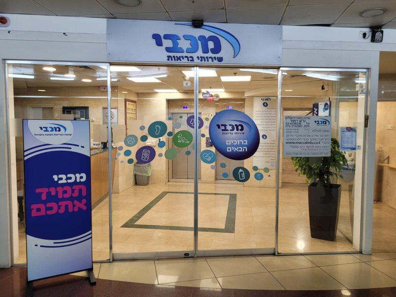 קופת חולים מכבי בירושלים (צילום: דוברות מכבי)