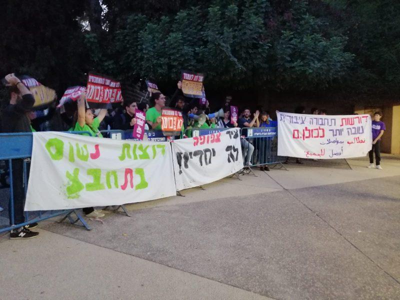 הפגנת הסטודנטים בקמפוס הר הצופים (צילום: דוברות אגודת הסטודנטים והסטודנטיות בעברית)