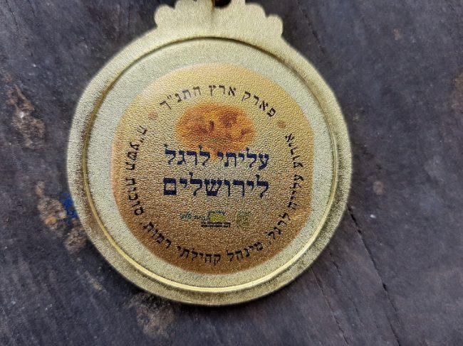 """מדלית השתתפות בצעדת עלייה לרגל בפארק ארץ התנ""""ך (צילום: אדם אקרמן)"""